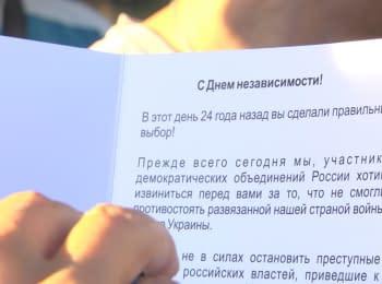 Петербуржцы поздравляют Украину с Днем Независимости