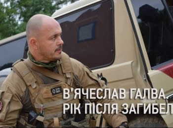 Вячеслав Галва. Год после гибели