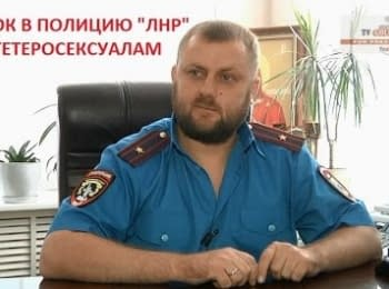 """Поліція """"ЛНР"""": """"У нас кримінальна відповідальність за гетеросексуальні зв'язки"""""""