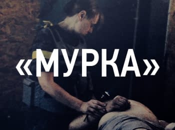 "Іловайськ. Точка неповернення. ""Мурка"""