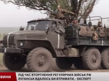 Little-known operation of the ATO forces on Luhansk blocking