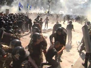 Ексклюзивне відео вибуху під Верховною Радою