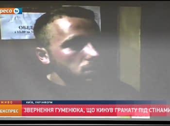 Звернення Ігоря Гуменюка, котрий кинув гранату під стінами ВР