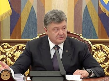 Президент Порошенко о новой Военной доктрине Украины