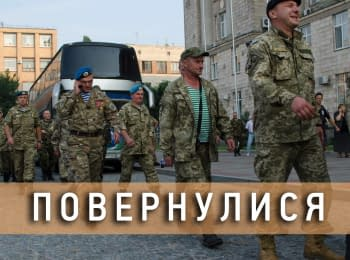 """В Черкассы вернулись демобилизованные """"киборги"""""""