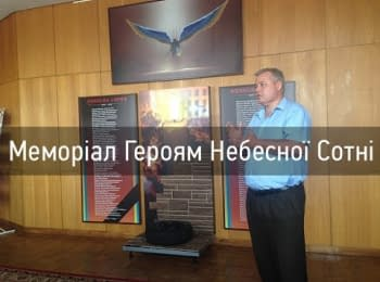 Memorial to Heroes of Heavenly Hundred was opened in in the Zaporizhzhya State Administration