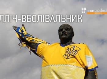 Ленина переодели в футболку украинской сборной