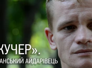"""Story of Luhansk citizen who's fighting in """"Aydar"""""""