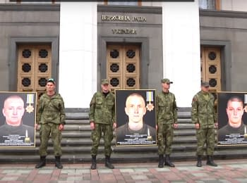 Three fallen National Guard soldiers were commemorated near Verkhovna Rada