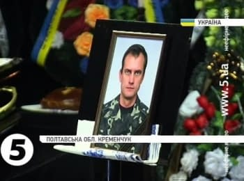 Farewell to the intelligence agent Oleg Kuksa in Poltava region