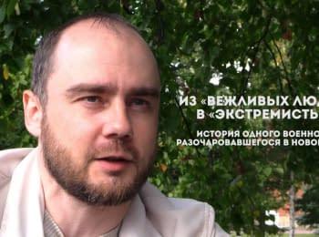 """З """"ввічливих людей"""" в екстремісти: історія одного російського """"добровольця"""""""