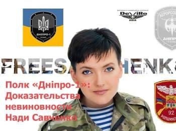 """Полк """"Днепр-1"""": доказательства невиновности Надежды Савченко"""