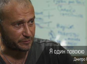 """""""Я один повоюю"""" - Дмитрий Ярош"""