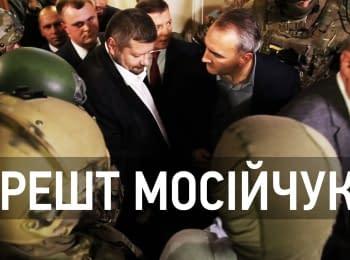 Арест Мосийчука: от заявления Шокина до автозака