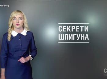 """Схемы"": Секреты шпиона, депутатский миллиард и бизнес с оккупантами"