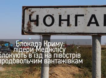 Блокада Криму на Чонгарі. День перший