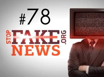 StopFakeNews: Чи правда, що США визнали незалежність Донбасу? Випуск 78