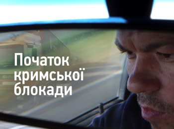 Початок кримської блокади. Hromadske.doc