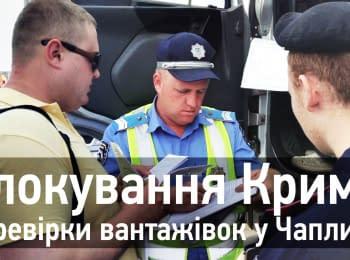 Блокування Криму: перевірка вантажівок у Чаплинці та Каланчаку