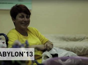 Сова. BABYLON'13