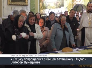 "Farewell for the fallen ""Aydar"" soldier took place in Lutsk"
