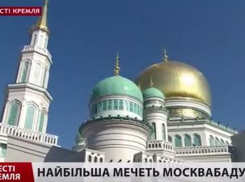 """""""Вєсті Кремля"""": Найбільша мечеть Москви, десятина на алкоголь та танок Путіна"""
