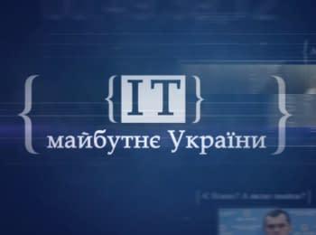 Doing business in Ukraine: наїзди на IT компанії
