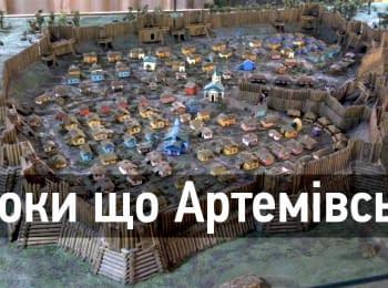 Пока еще Артемовск