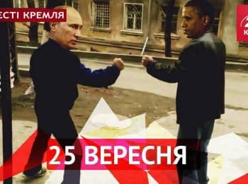 """""""Вєсті Кремля"""": Зустріч Путіна з Обамою та GTA в Курську"""