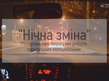 """""""Ночная смена"""" - первая ночь работы Харьковских полицейских"""
