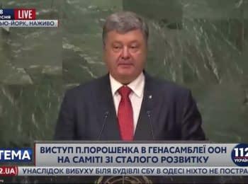 Выступление Президента Порошенко на Генассамблее ООН, 27.09.2015