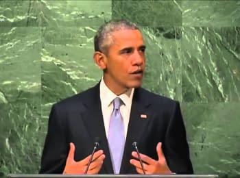 Виступ Барака Обами на сесії Генасамблеї ООН