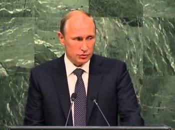 Выступление Путина на 70-ой Генеральной Ассамблее ООН