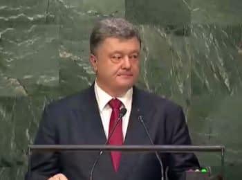 Выступление Петра Порошенко на Генеральной Ассамблее ООН, 29.09.2015