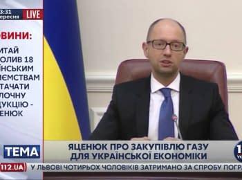 Арсений Яценюк о цене на газ для населения
