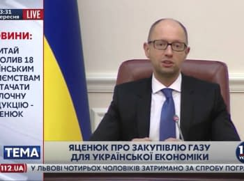 Arseniy Yatsenyuk about the gas price for households