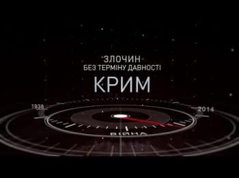 Злочин без терміну давності. Крим