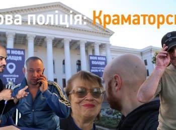 Нова поліція: Краматорськ. Hromadske.doc