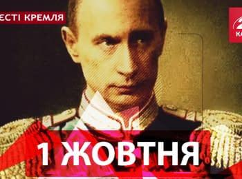"""""""Вєсті Кремля"""": """"Кадировці"""" в Сирії, податок на шашлик та підводний храм"""