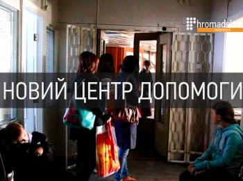 Новий центр гуманітарної допомоги у Запоріжжі