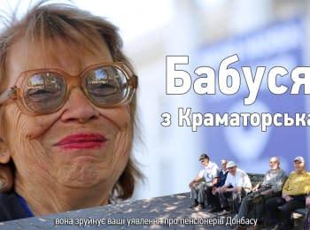 Бабушка из Краматорска. Hromadske.doc