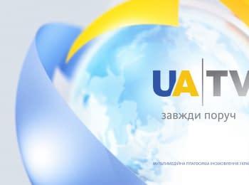 UA|TV - Іномовлення України