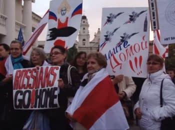 Друг біля воріт: мітинг проти відкриття російської авіабази в Мінську