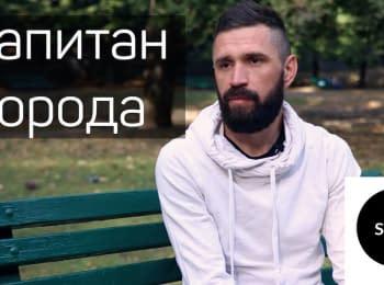 Интервью с Антоном Завадой (#КапитанБорода из Харьковской полиции)