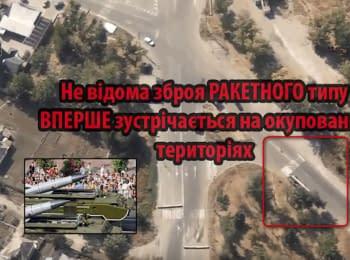 "У террористов ""ДНР"" обнаружено оружие ракетного типа, 01.10.2015"