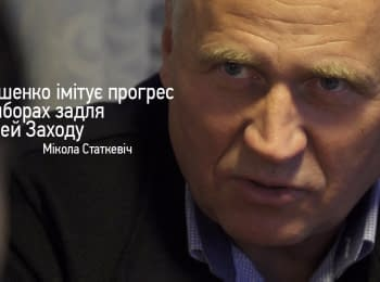 Лукашенко імітує прогрес на виборах задля грошей Заходу - Статкевіч