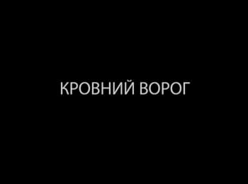 "Д/ф ""Кровный враг"""