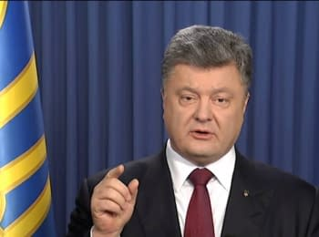 Обращение Президента Украины относительно возвращения Донбасса