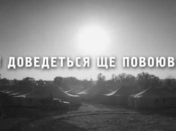 """Полк """"Азов"""": Нам доведеться ще повоювати"""