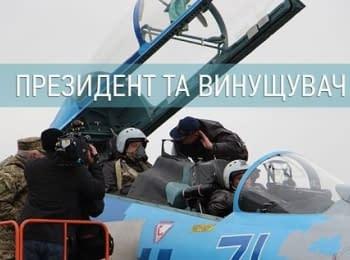 Петр Порошенко лично испытал модернизированные истребители